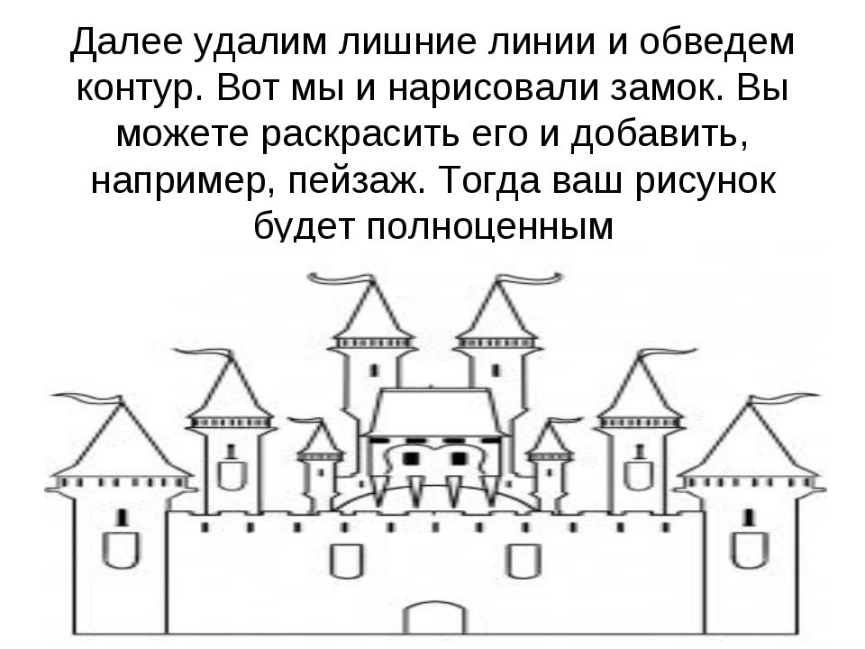 Далее удалим лишние линии и обведем контур. Вот мы и нарисовали замок. Вы мож...