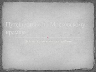 Действия с десятичными дробями Путешествие по Московскому кремлю