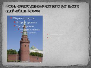 Корень каждого уравнения соответствует высоте одной из башен Кремля Водозводн
