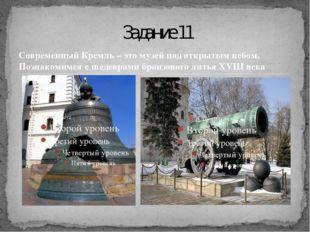 Современный Кремль – это музей под открытым небом. Познакомимся с шедеврами б