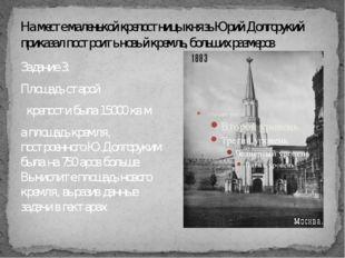 На месте маленькой крепостницы князь Юрий Долгорукий приказал построить новый