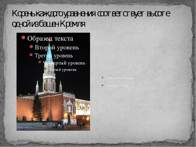 Корень каждого уравнения соответствует высоте одной из башен Кремля Никольска...