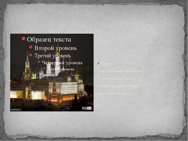 А.Блок: В час утра, чистый и хрустальный, У стен Московского кремля, Восторг...