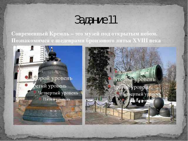 Современный Кремль – это музей под открытым небом. Познакомимся с шедеврами б...
