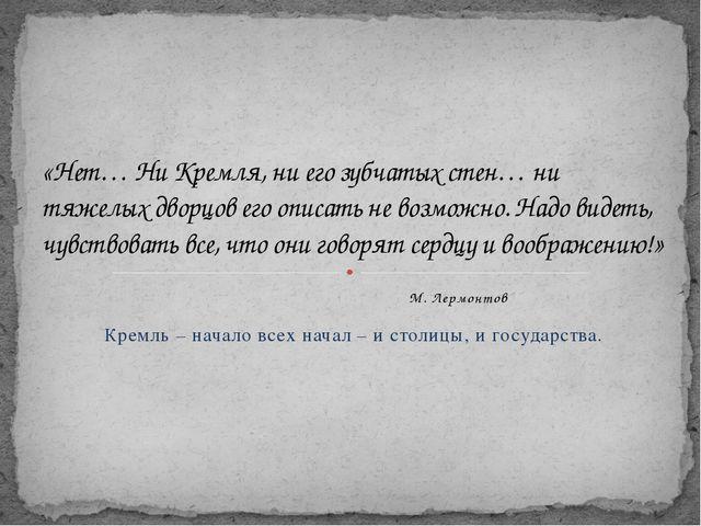 М. Лермонтов Кремль – начало всех начал – и столицы, и государства. «Нет… Ни...