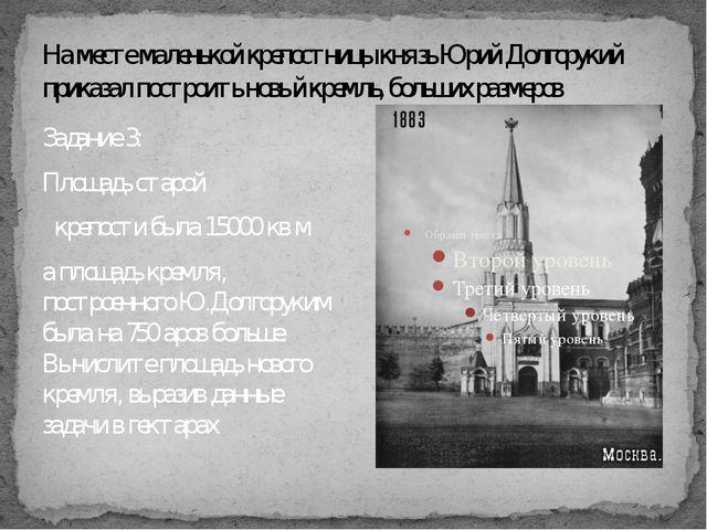 На месте маленькой крепостницы князь Юрий Долгорукий приказал построить новый...