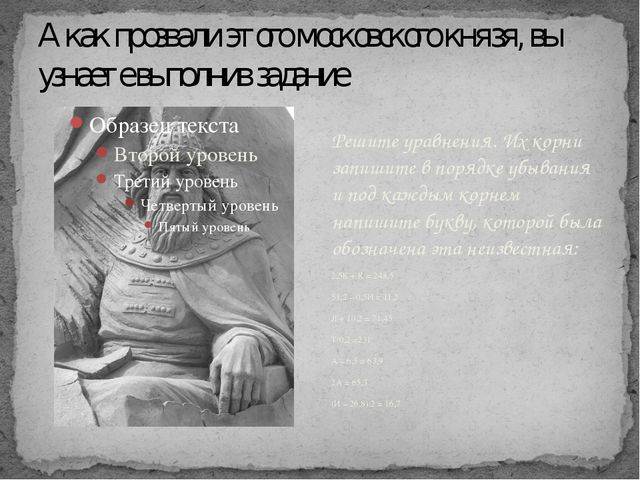 А как прозвали этого московского князя, вы узнаете выполнив задание Решите ур...