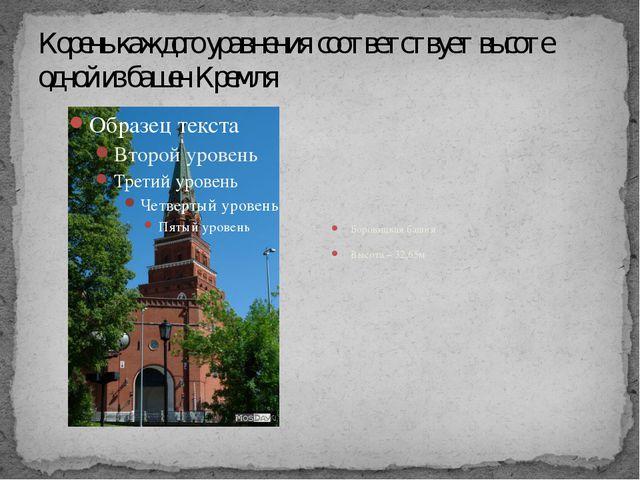 Корень каждого уравнения соответствует высоте одной из башен Кремля Боровицка...