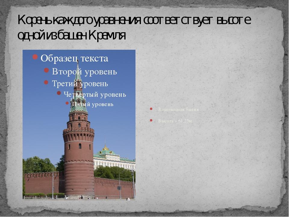 Корень каждого уравнения соответствует высоте одной из башен Кремля Водозводн...
