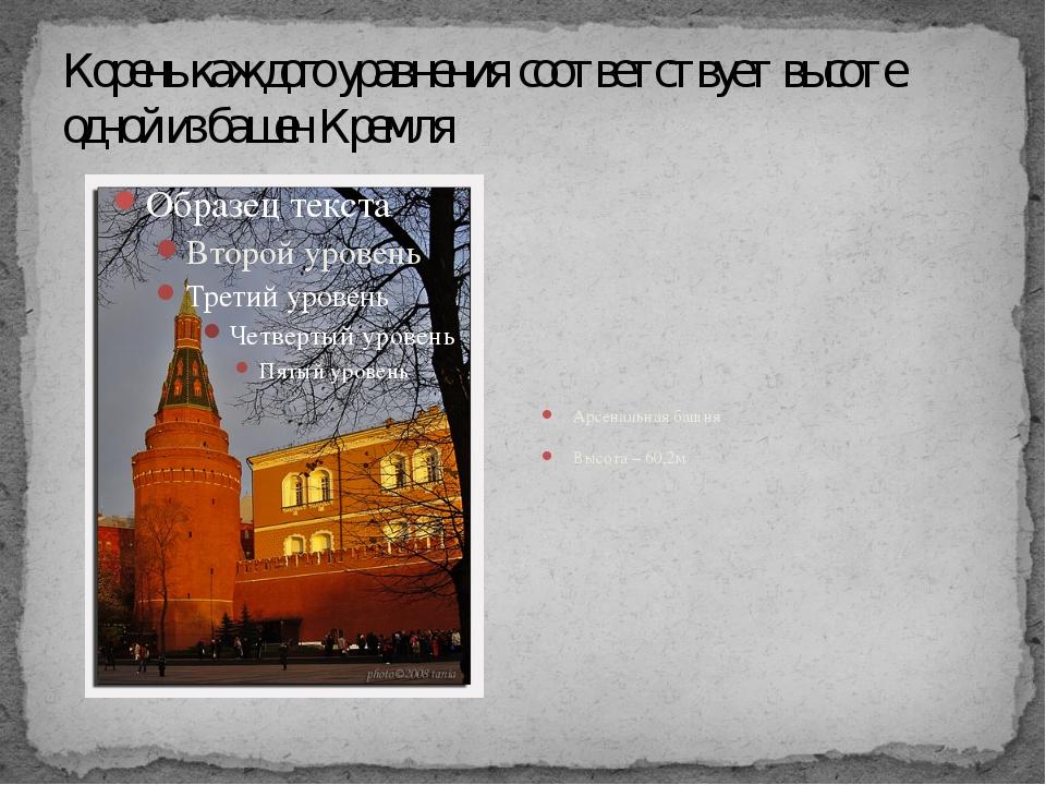 Корень каждого уравнения соответствует высоте одной из башен Кремля Арсенальн...