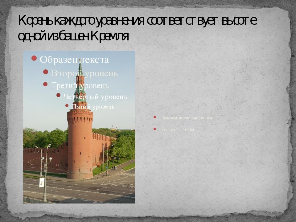 Корень каждого уравнения соответствует высоте одной из башен Кремля Беклемище...