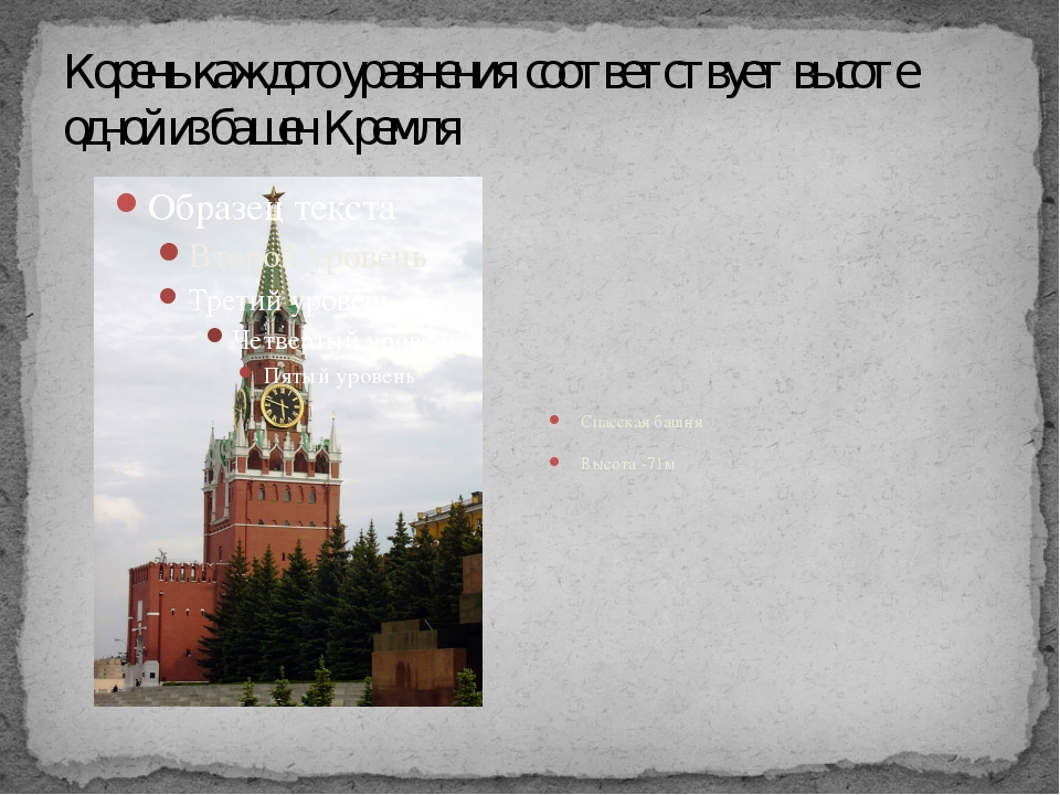 Корень каждого уравнения соответствует высоте одной из башен Кремля Спасская...