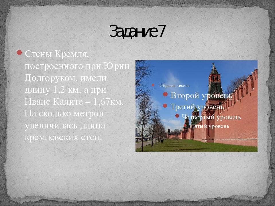 Задание 7 Стены Кремля, построенного при Юрии Долгоруком, имели длину 1,2 км...