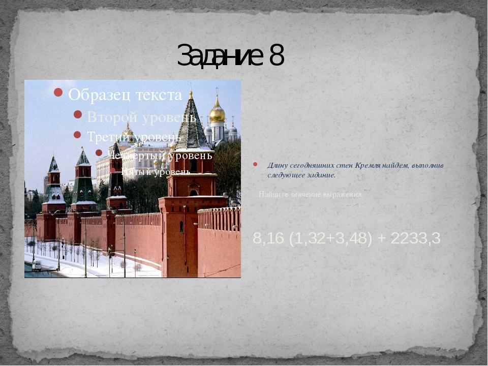 Задание 8 Длину сегодняшних стен Кремля найдем, выполнив следующее задание....