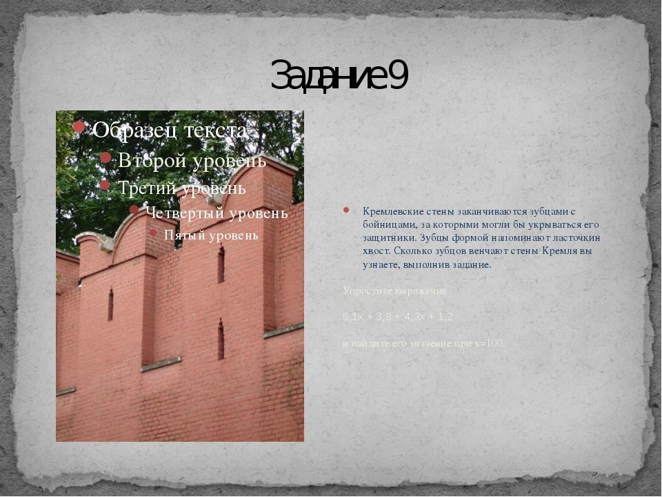 Задание 9 Кремлевские стены заканчиваются зубцами с бойницами, за которыми м...