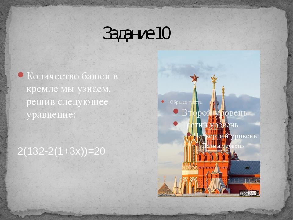 Задание 10 Количество башен в кремле мы узнаем, решив следующее уравнение: 2...