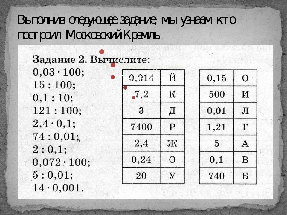 Выполнив следующее задание, мы узнаем кто построил Московский Кремль