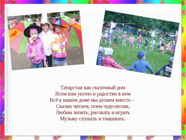 Татарстан как сказочный дом Всем нам уютно и радостно в нем Всё в нашем доме...
