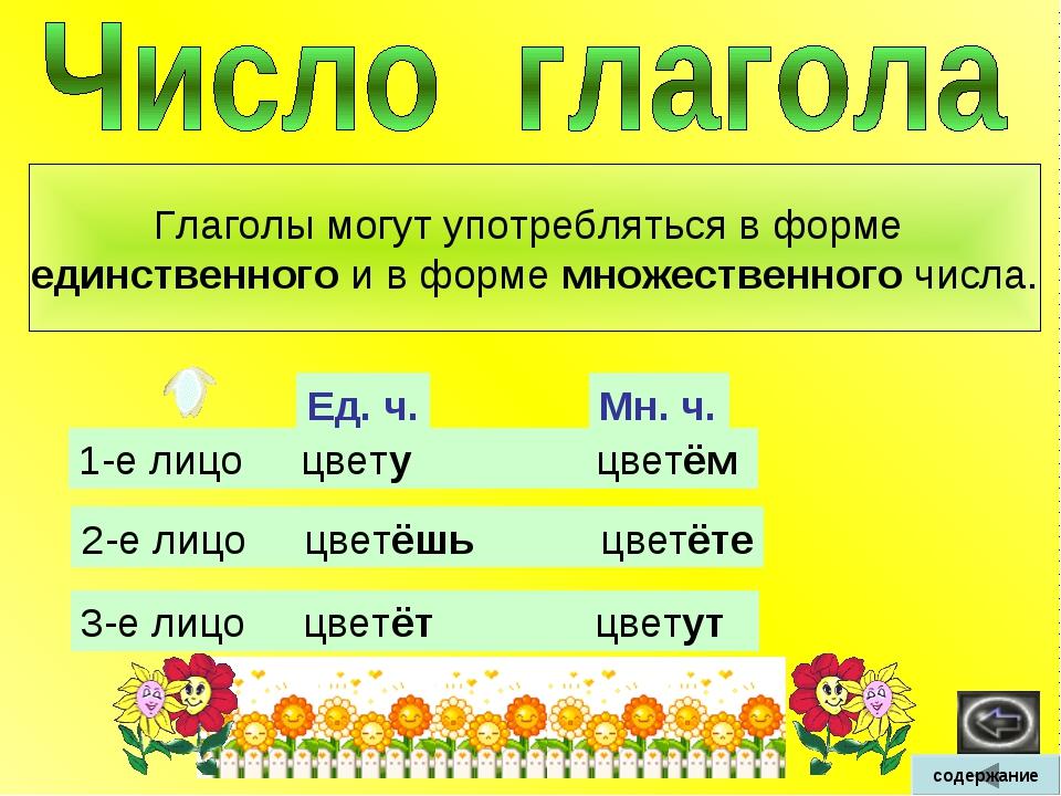 Глаголы могут употребляться в форме единственного и в форме множественного чи...