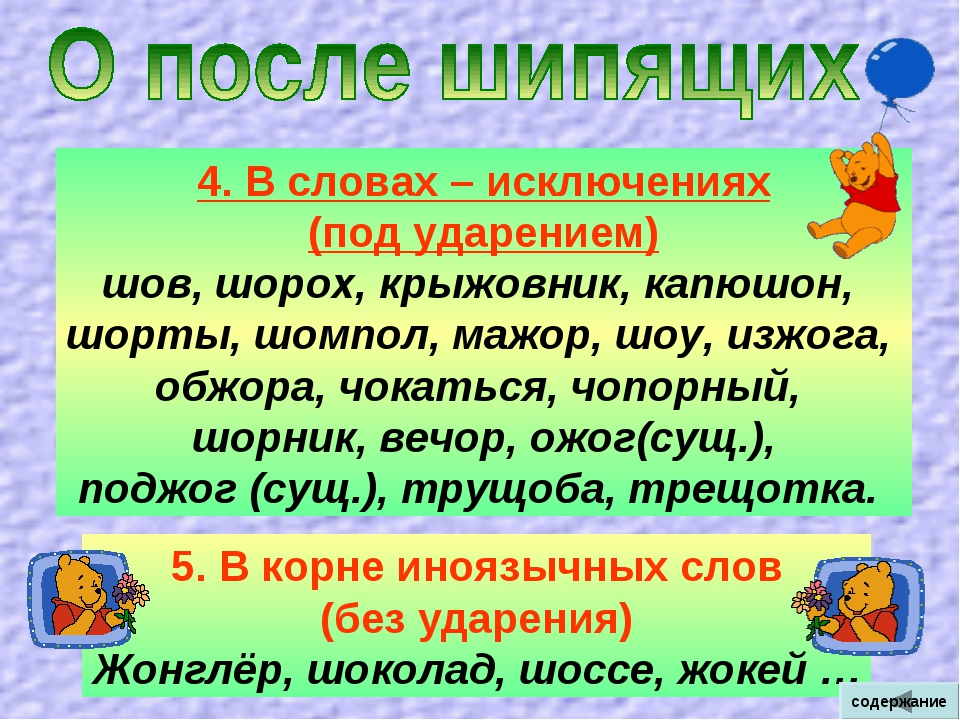 4. В словах – исключениях (под ударением) шов, шорох, крыжовник, капюшон, шор...