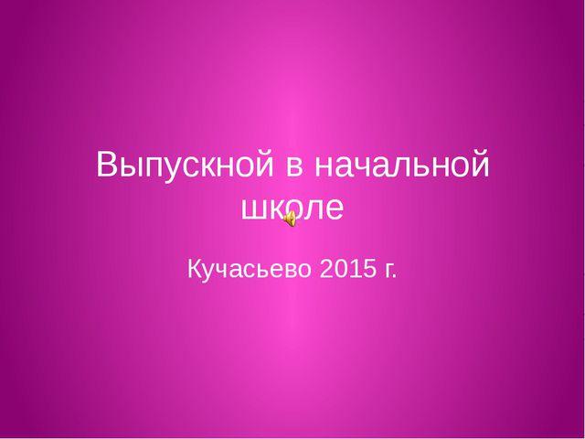 Выпускной в начальной школе Кучасьево 2015 г.