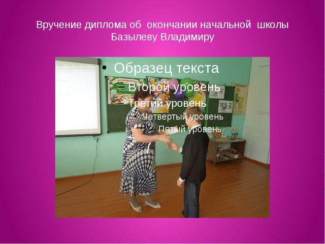 Вручение диплома об окончании начальной школы Базылеву Владимиру