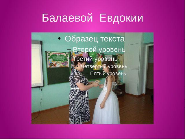 Балаевой Евдокии