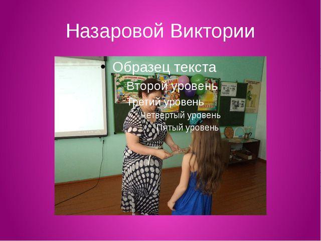 Назаровой Виктории