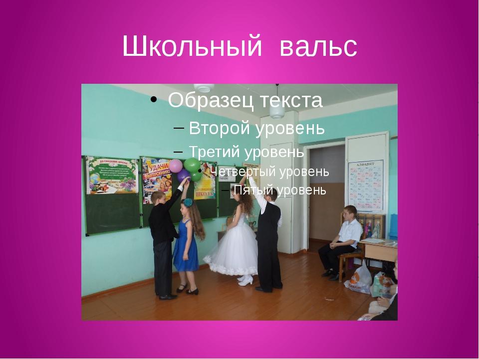 Школьный вальс