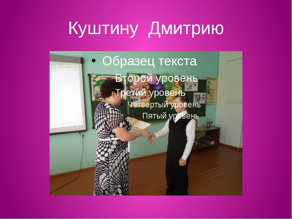 Куштину Дмитрию