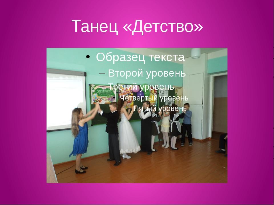 Танец «Детство»