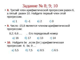 Задание № 8; 9; 10 8. Третий член арифметической прогрессии равен 6, а пятый