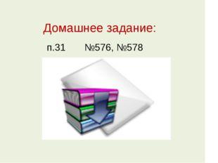 Домашнее задание: п.31 №576, №578