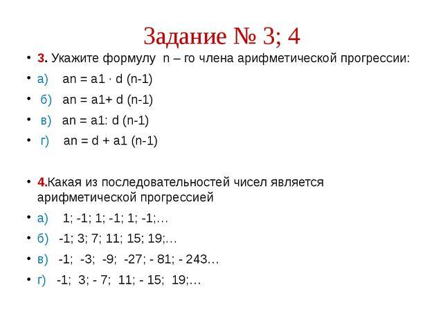 Задание № 3; 4 3. Укажите формулу n – го члена арифметической прогрессии: а)...