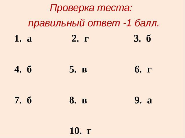 Проверка теста: правильный ответ -1 балл. 1. а 2. г 3. б 4. б 5. в 6. г 7. б...