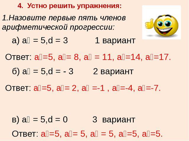4. Устно решить упражнения: 1.Назовите первые пять членов арифметической про...
