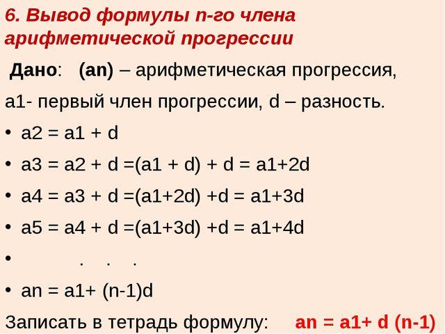 6. Вывод формулы n-го члена арифметической прогрессии Дано: (аn) – арифметич...
