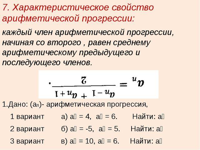 7. Характеристическое свойство арифметической прогрессии: каждый член арифмет...
