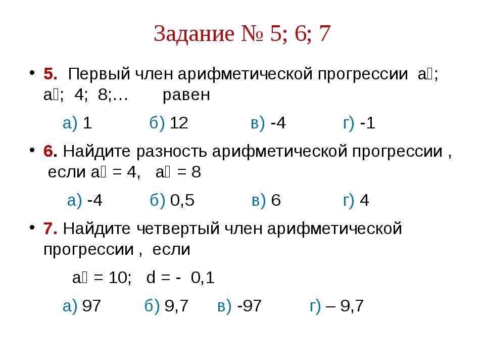 Задание № 5; 6; 7 5. Первый член арифметической прогрессии а₁; а₂; 4; 8;… рав...