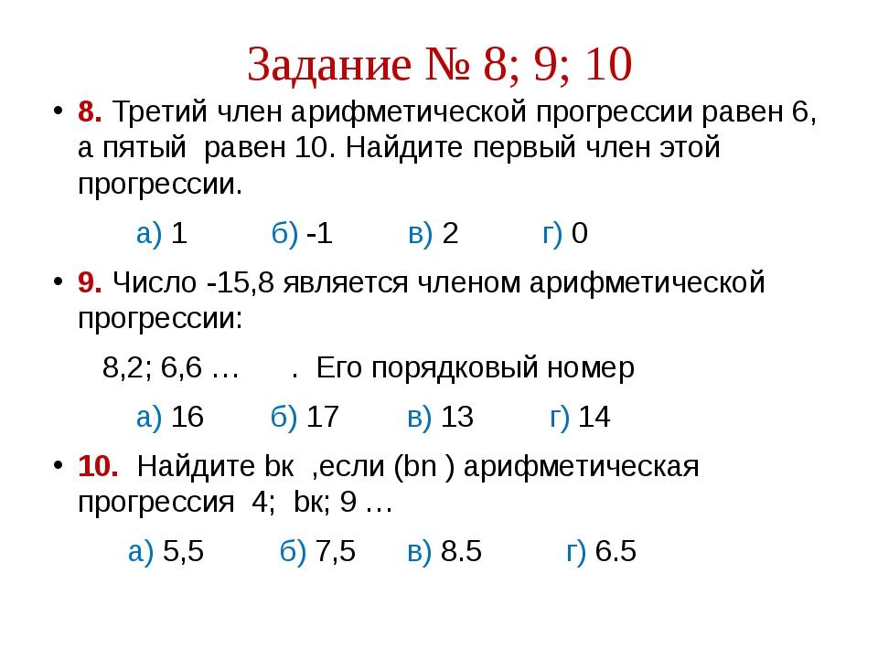 Задание № 8; 9; 10 8. Третий член арифметической прогрессии равен 6, а пятый...