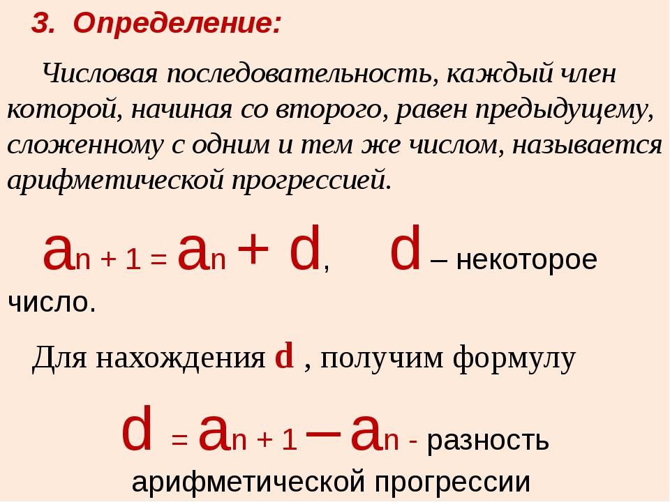 3. Определение: Числовая последовательность, каждый член которой, начиная со...