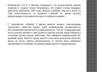 Руководство СССР в Москве утверждало, что демонстранты напали первыми и солда