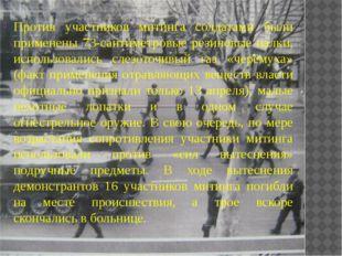 Против участников митинга солдатами были применены 73-сантиметровые резиновые