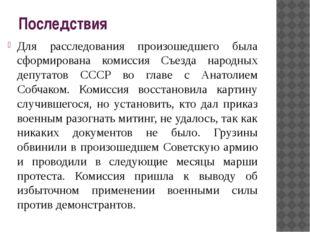 Последствия Для расследования произошедшего была сформирована комиссия Съезда