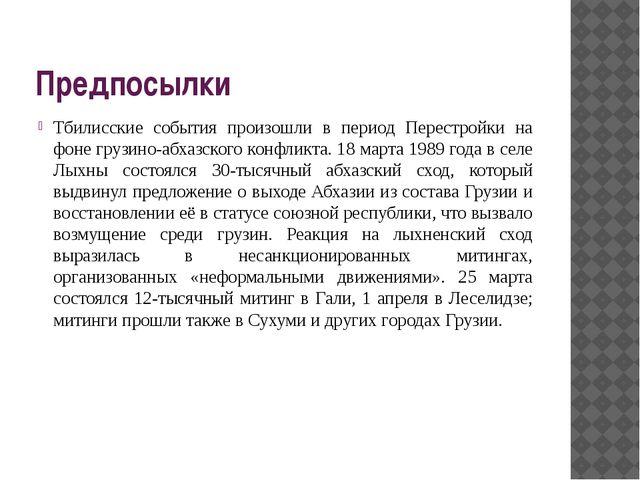 Предпосылки Тбилисские события произошли в период Перестройки на фоне грузино...