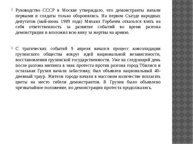 Руководство СССР в Москве утверждало, что демонстранты напали первыми и солда...
