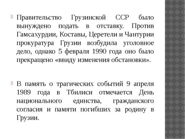 Правительство Грузинской ССР было вынуждено подать в отставку. Против Гамсаху...