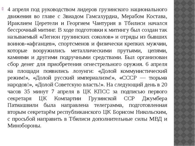 4 апреля под руководством лидеров грузинского национального движения во главе...