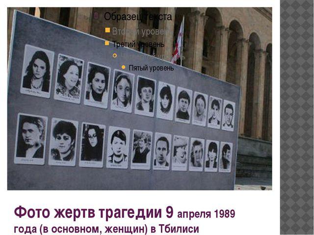 Фото жертв трагедии 9 апреля 1989 года (в основном, женщин) в Тбилиси