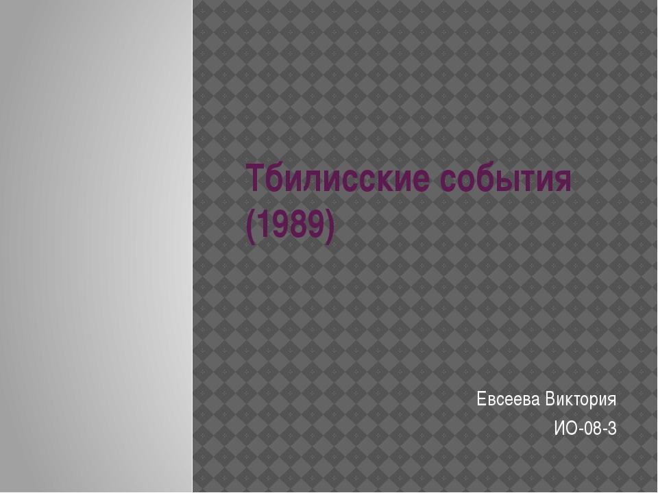 Тбилисские события (1989) Евсеева Виктория ИО-08-3
